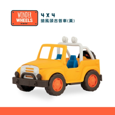 美國【B.Toys】Wonder Wheels系列-搶風頭吉普車 (共2色可選)