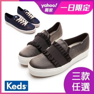 [時時樂限定]Keds KICKSTART 耀眼珠光綁帶休閒鞋-三款任選