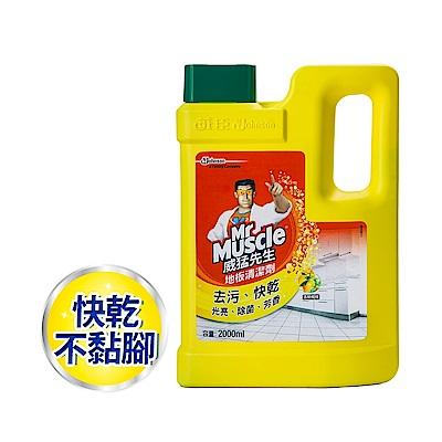 威猛先生 地板清潔劑-清新檸檬2000ml