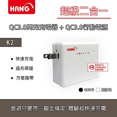 HANG QC3.0行動電源旅充頭6400二合一超級行動充K2