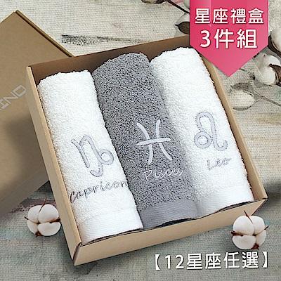 [星座禮盒3件組] 12星座刺繡毛巾 MORINO摩力諾 [限時下殺]