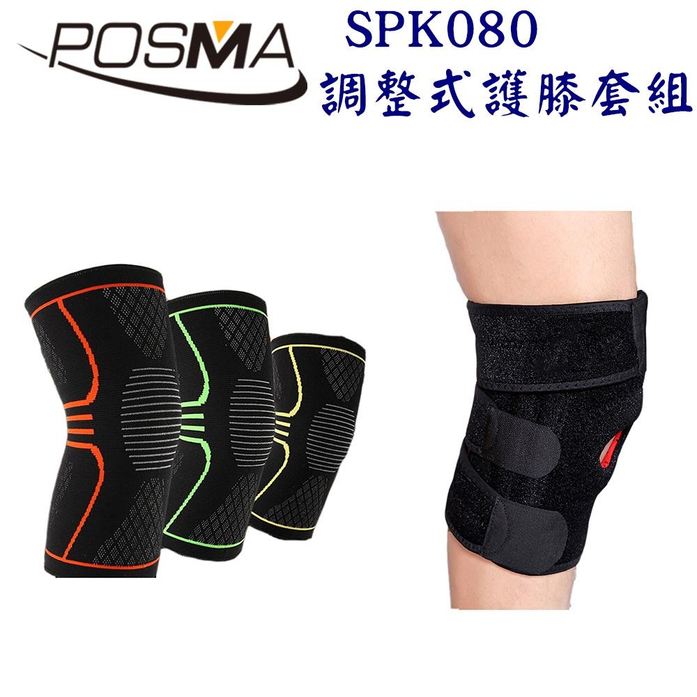POSMA 可調整式護膝 健身 舉重 舒適 透氣 四入 SPK080