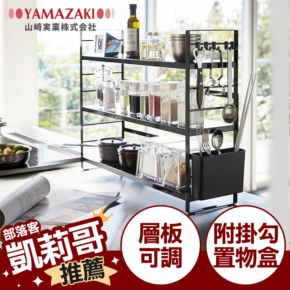 【YAMAZAKI】tower可調式三層置物架(黑)★廚房收納架/置物架/調味罐架