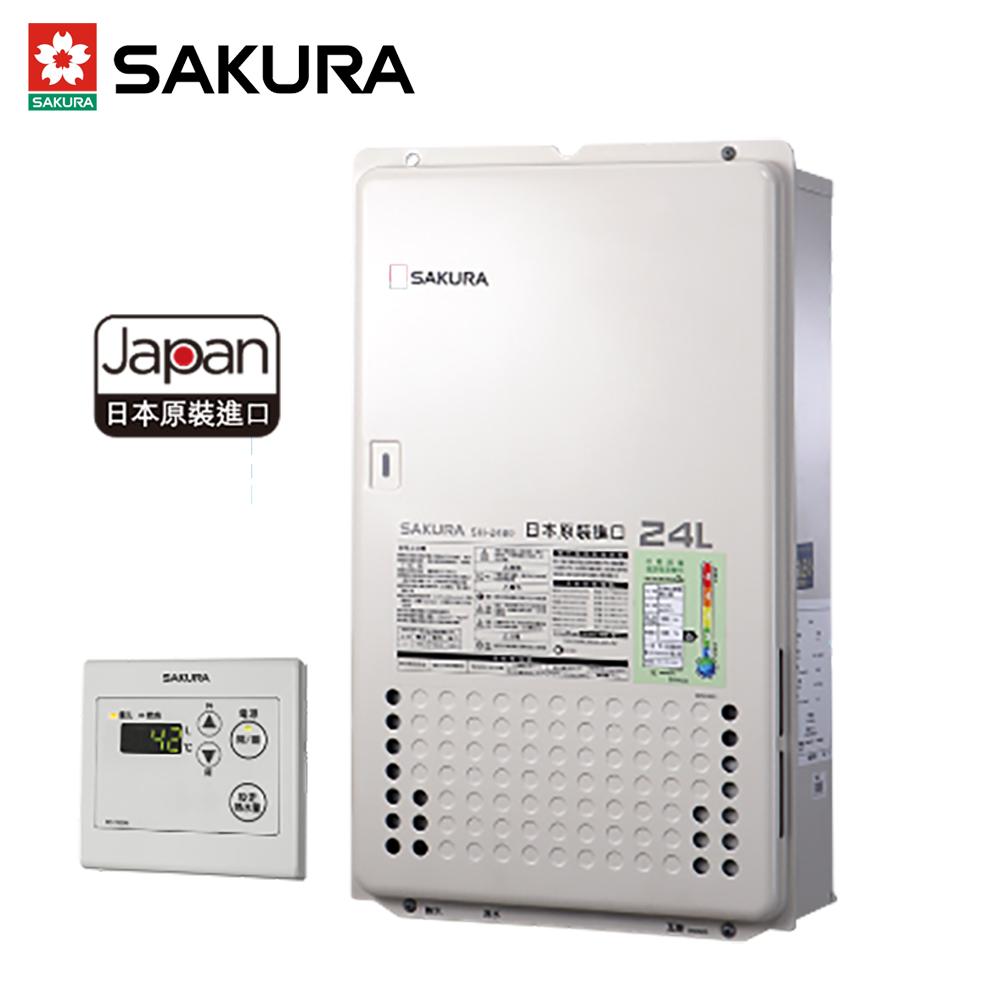 櫻花牌 24L日本進口智能恆溫強制排氣熱水器SH-2480 (天然瓦斯) 限北北基桃中配送