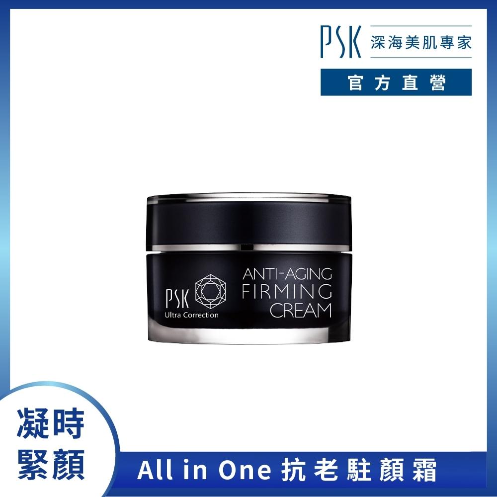 PSK深海美肌專家 凝時駐顏系列 凝時緊緻駐顏霜30ml(1入組)