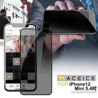 ACEICE for iPhone 12 Mini 5.4吋 防窺滿版玻璃保護貼-黑