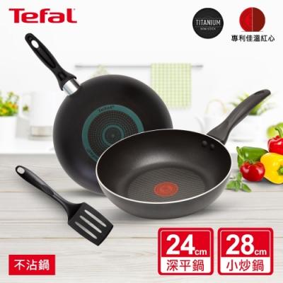 Tefal法國特福 爵士系列不沾三件組(24cm平底鍋+28cm炒鍋+鍋鏟)