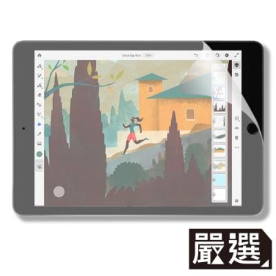 嚴選 iPad 7代10.2吋 2019繪圖專用類紙膜保護貼