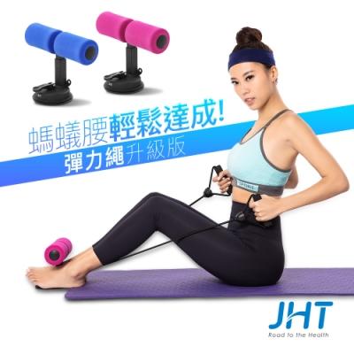 JHT 仰臥起坐訓練輔助器K-1075(兩色)