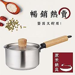 家禾鍋具 不鏽鋼牛奶鍋16公分木頭手把 含鍋蓋