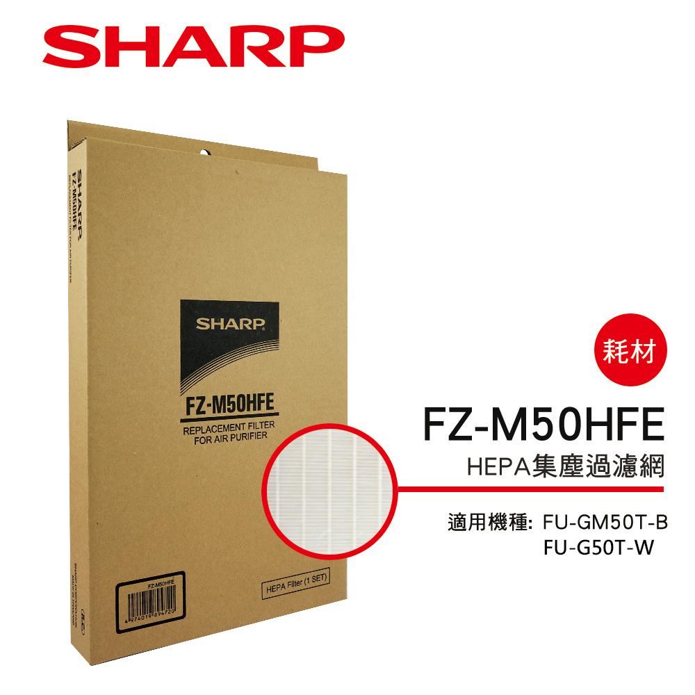 SHARP 夏普 FU-GM50T-B、FU-G50T-W專用HEPA濾網 FZ-M50HFE