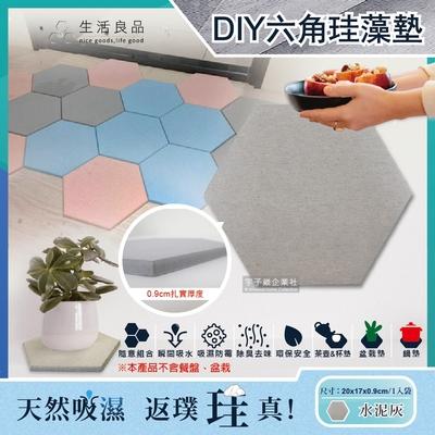 生活良品 簡約DIY蜂巢拼貼多用途六角珪藻土吸水墊 水泥灰色(地墊/腳踏墊/杯墊/盆栽墊/鍋墊/桌墊)