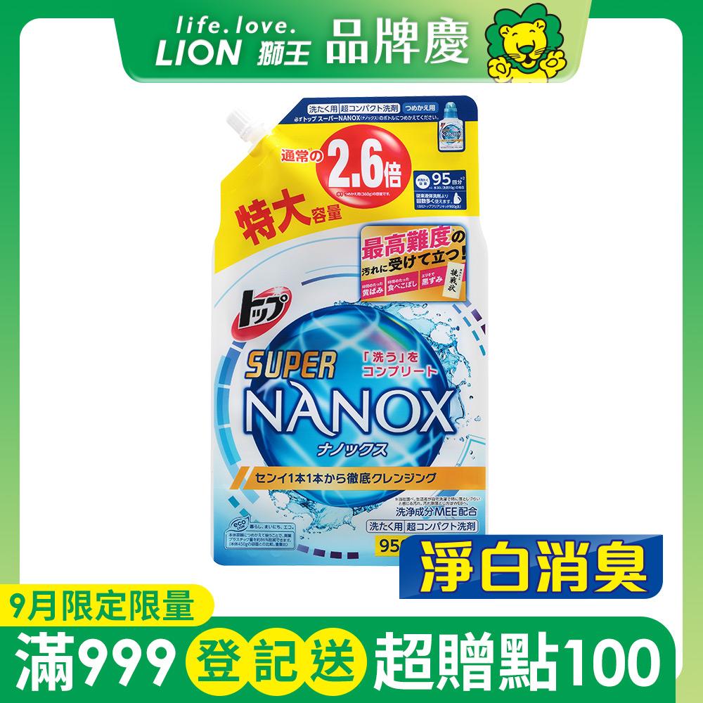 日本獅王LION 奈米樂超濃縮洗衣精補充包 淨白消臭 950g