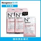 Neogence霓淨思【買1送1】N7自拍免修修亮白面膜4片/盒