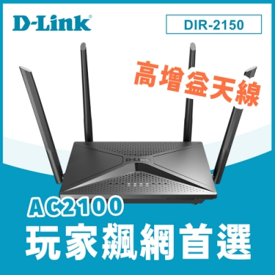 D-Link 友訊  DIR-2150 AC2100 MU-MIMO Gigabit 雙頻無線路由器 分享器