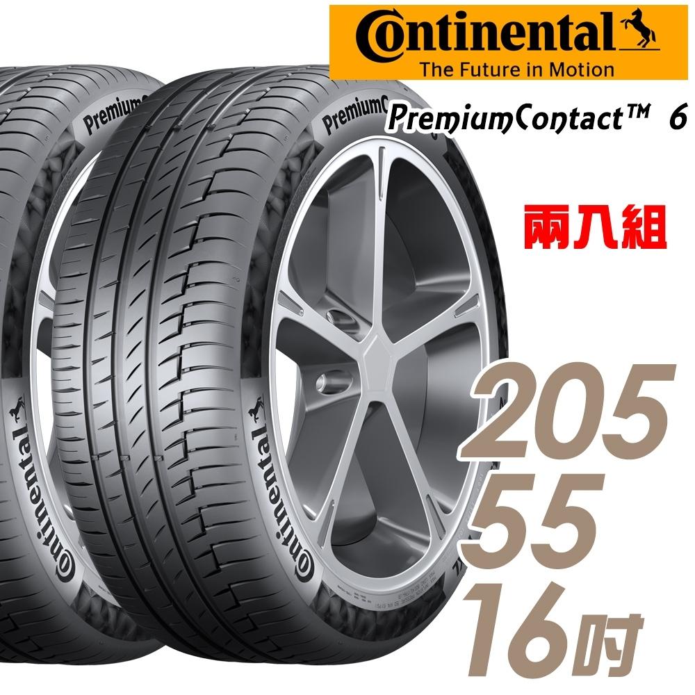 【Continental 馬牌】 PC6-205/55/16 舒適操控輪胎 二入 PremiumContact 6 2055516 205-55-16 205/55 R16