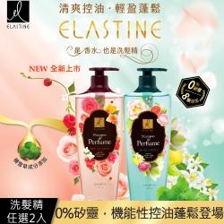 ELASTINE 無矽靈奢華香水洗髮精600ml任選兩件組(島嶼花園控油/花漾莓果蓬鬆)