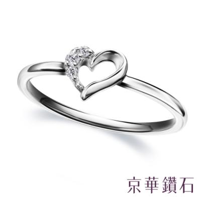 京華鑽石 10K金 心意 0.03克拉 心型美鑽女戒