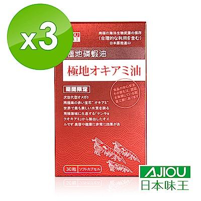 日本味王 極地磷蝦油軟膠囊(30粒/盒)x3盒 有效日期:2020/08/19