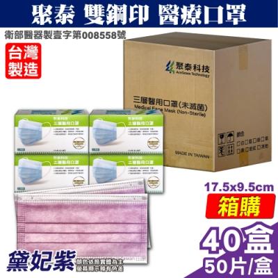 聚泰 聚隆 雙鋼印 成人醫療口罩-黛妃紫(50入x40盒) 箱購