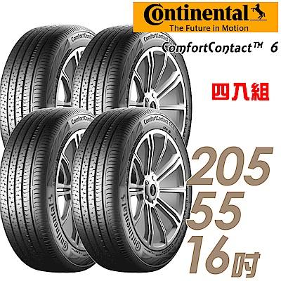 【Continental 馬牌】 CC6-205/55/16吋 舒適寧靜輪胎 四入 ComfortContact6 2055516 205-55-16 205/55 R16