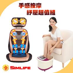 SimLife-頂級全背多點式紓壓按摩椅墊電動泡腳組