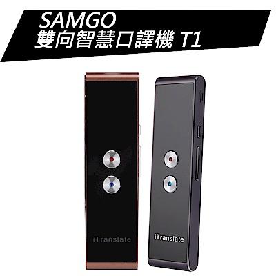 SAMGO 雙向智慧口譯機(T1)