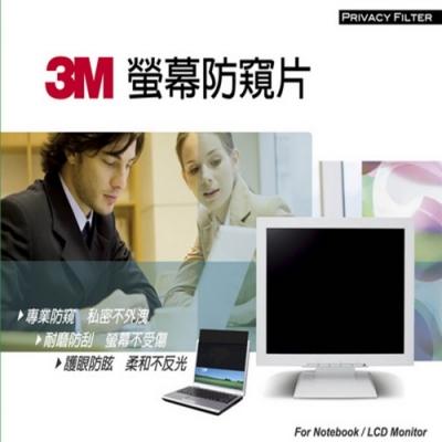 3M新版螢幕防窺片comply貼附系統 觸控13.3吋(16:9) PF13.3W9 新安裝防窺片