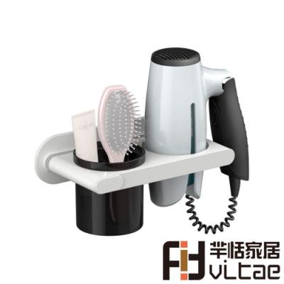 Fit Vitae羋恬家居 吹風機/盥洗用具壁掛收納架(白)