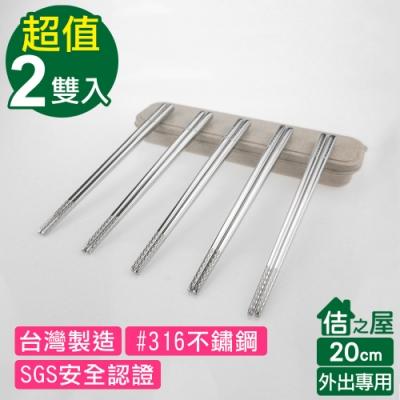 (買一送一) 佶之屋 台灣製#316不鏽鋼 日式方筷-20cm