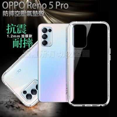 Xmart for OPPO Reno 5 Pro 加強四角防護防摔空壓氣墊殼