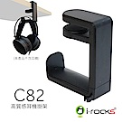 i-Rocks IRC82 高質感桌用耳機掛架