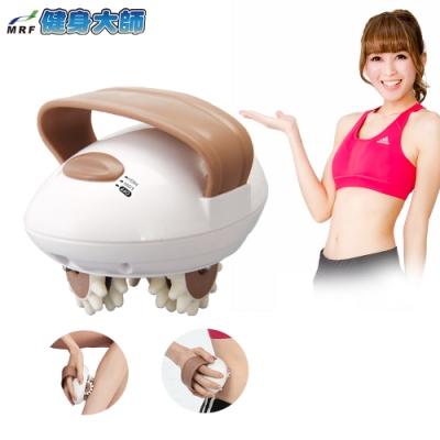健身大師 3D旋轉式按摩機(全新福利品)