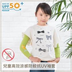 Peilou 貝柔 兒童高效涼感防蚊抗UV袖套-小狐狸