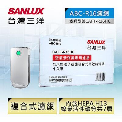 SANLUX 台灣三洋 空氣清淨機ABC-R16濾網配件(CAFT-R16HC)