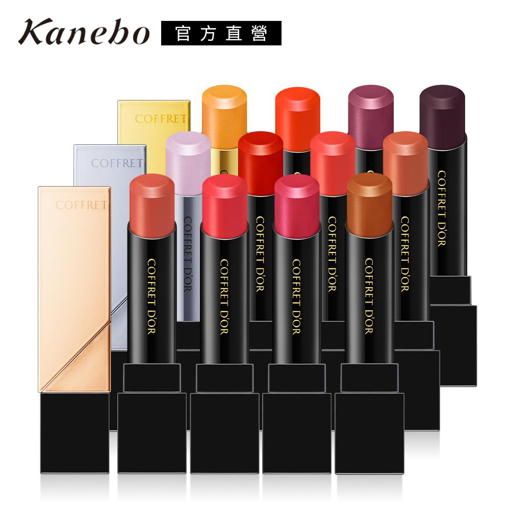 Kanebo 佳麗寶 COFFRET D OR水光我型口紅4.1g
