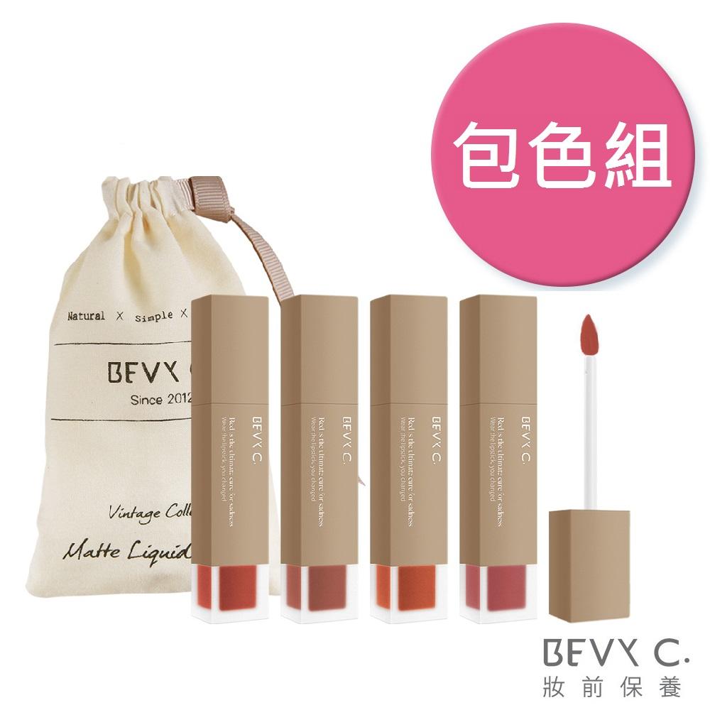 BEVY C. 經典微醺柔霧光唇釉4色組(唇頰兩用)