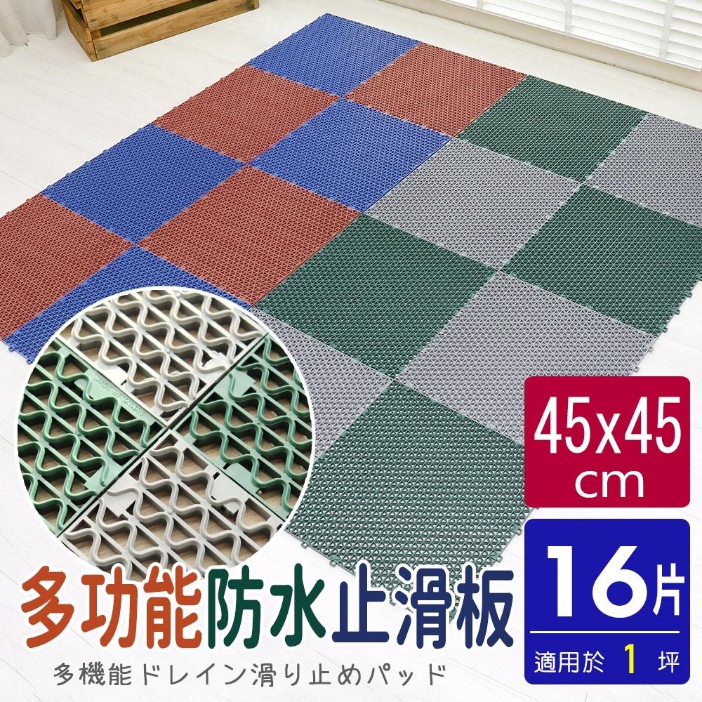 【AD德瑞森】PVC波浪造型45CM多功能大防滑板/止滑板/排水板(16片裝-適用1坪)