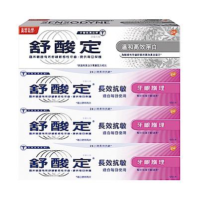 舒酸定 3+1限量超值組-牙齦護理120g*3+溫和高效淨白120g*1(共4入)