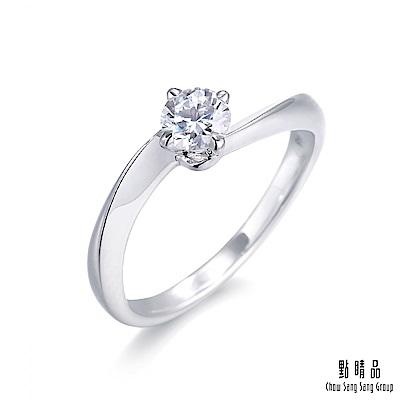 點睛品Infini Love Diamond婚嫁系列0.3克拉鉑金鑽石戒指
