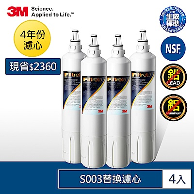 3M S003淨水器替換濾心4年份/超值4入組(濾心型號:3US-F003-5)