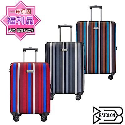 (福利品 20吋) 繽紛條紋加大防爆四輪商務箱/行李箱