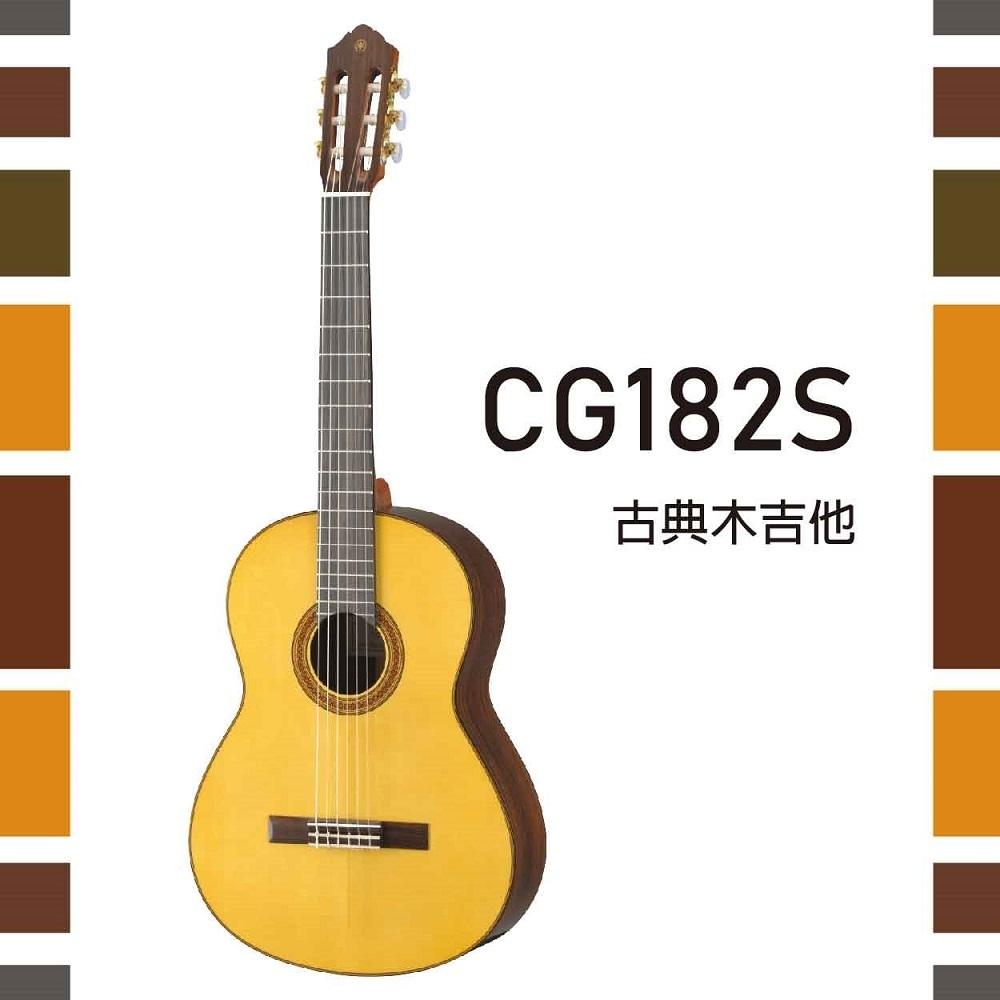 YAMAHA CG182S古典木吉他/實心雲杉面板