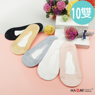 HADAY 女襪 環360度 蕾絲淑女抗滑隱形襪 10雙入 性感腳踝 超細膩觸感