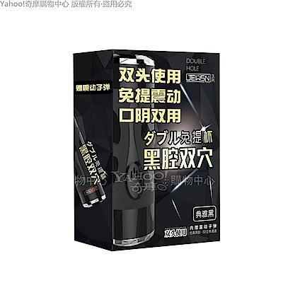 香港久興-黑腔雙穴 雙通夾吸震動吸盤自慰杯-典雅黑-雙陰版