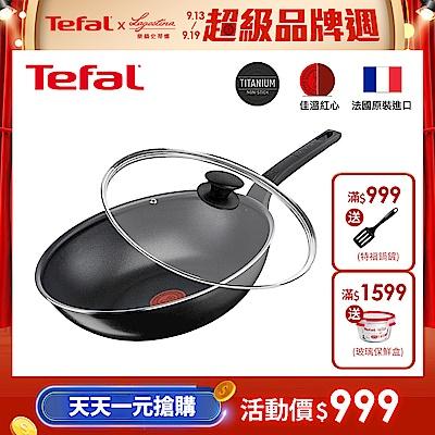 Tefal法國特福 水星系列28CM不沾小炒鍋+玻璃蓋