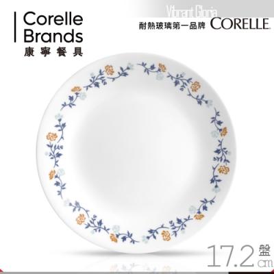 【美國康寧 CORELLE】葛洛莉雅6吋平盤
