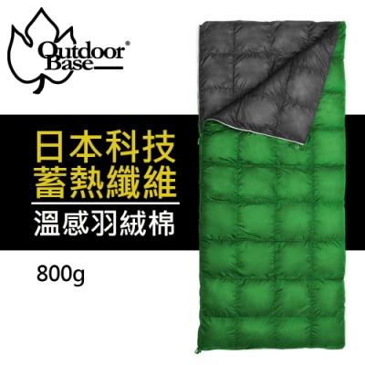 【Outdoorbase】DownLike 方型棉被睡袋 800g 24776