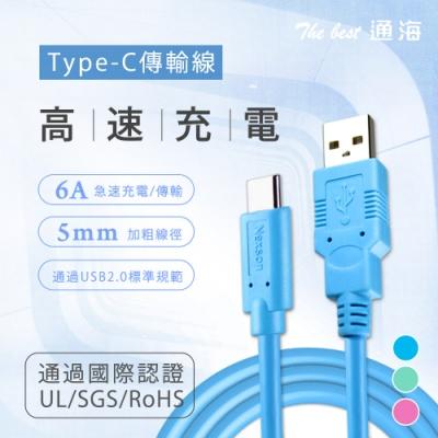 通海 Type-C USB 高速傳輸充電線/台灣製造(1M)二入