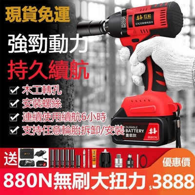 電動扳手【880N無刷超大扭力+全套配件】鋰電充電扳手 大扭力電動板手 電動工具 扭力扳手